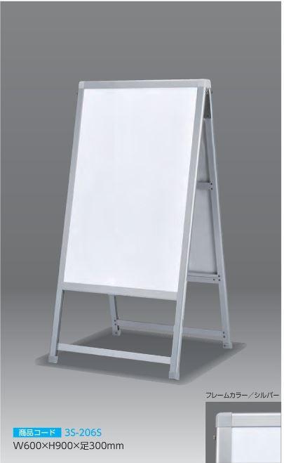 アルミ製額縁A型看板 w300×h600+足200
